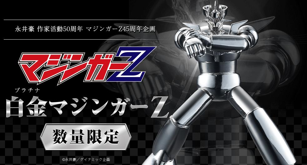 白金(プラチナ)マジンガーZ 商品ページ 公開