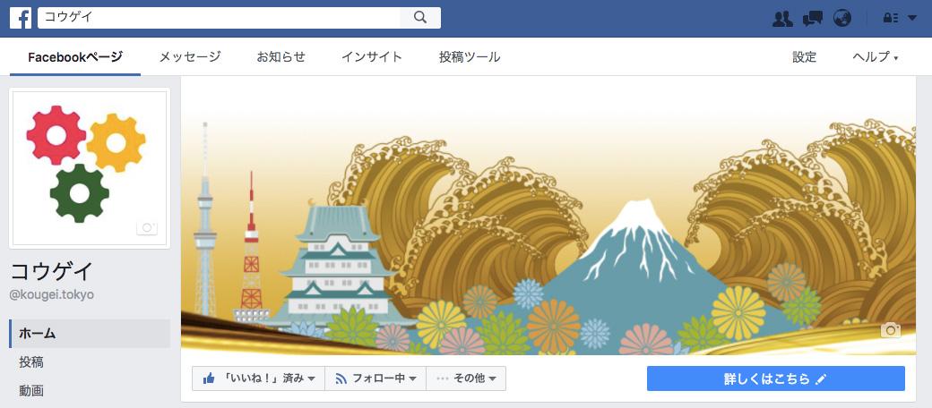 FBページ公開のお知らせ