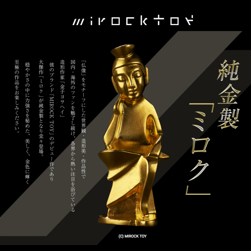 MIROCK TOY 純金製ミロク