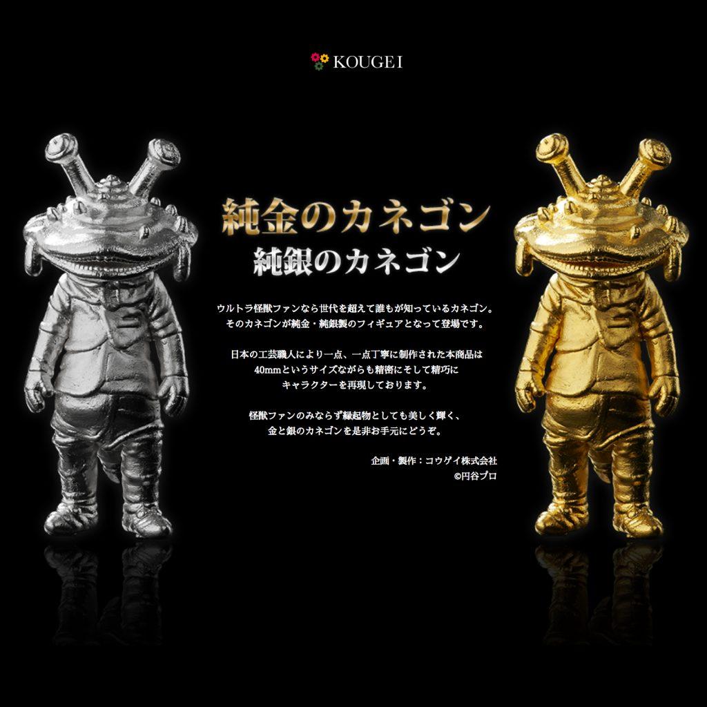 純金・純銀のカネゴン
